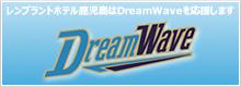 レンブラントホテル鹿児島はDreamWaveを応援します