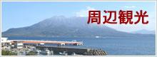 周辺観光 錦江湾に浮かぶ桜島を眼前に眺めることのできるレンブラントホテル鹿児島。