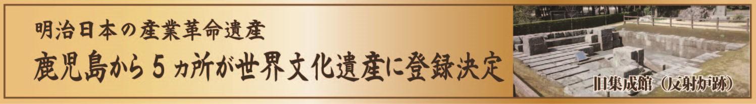 世界文化遺産(ヨコ)