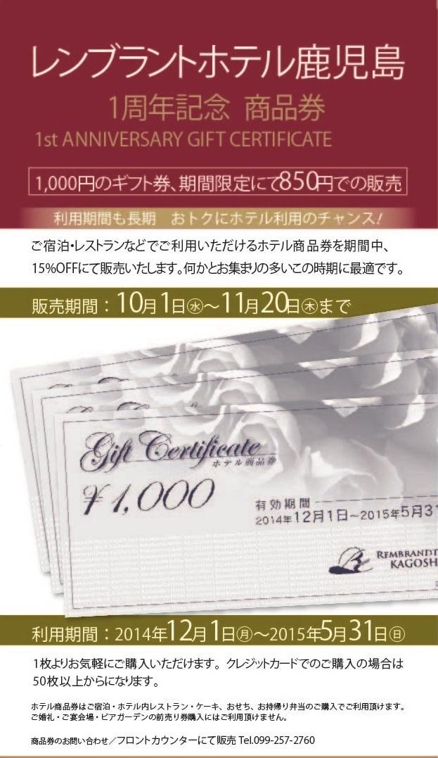 商品券リーフレット - コピー