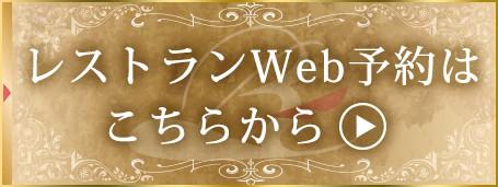 レストランWEB予約
