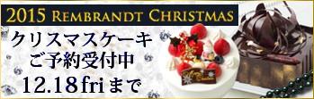 レンブラント特製クリスマスケーキ
