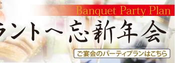 banquet boushinbanner350