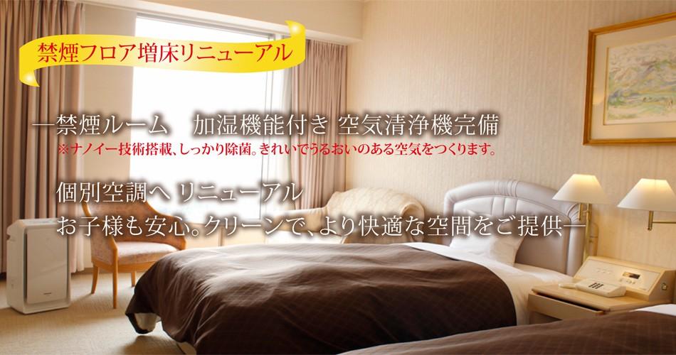 レンブラントホテル大分 禁煙 宿泊 プラン 客室  リニューアル 増床賞