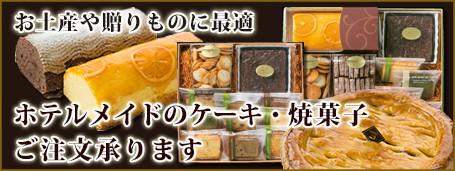 テイクアウトケーキ・焼き菓子