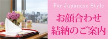 富貴野 ふきの 結納 お顔合わせ 顔合わせ レンブラントホテル大分 日本料理 懐石 ディナー ランチ 和食 法要 大分市 個室 美味しい 人気 節句 祝い 年祝い 歳祝い