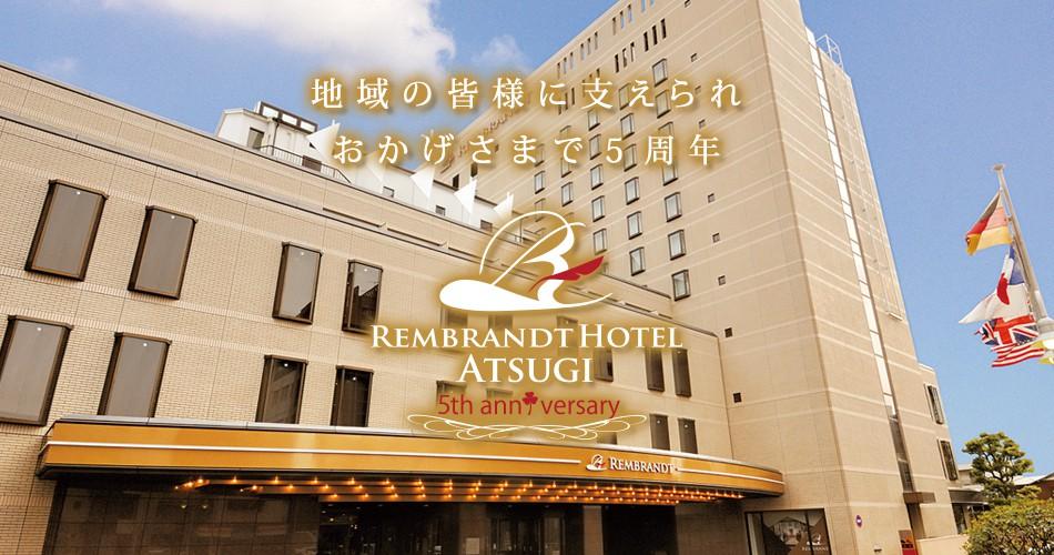 レンブラントホテル厚木|おかげさまで5周年