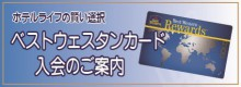 カード申込_バナー
