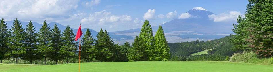 レンブラントゴルフ倶楽部御殿場|富士山、駿河湾を一望でき、四季折々変化する絶景を同時にお楽しみいただける「レンブラントゴルフ倶楽部御殿場」。クラブハウス内においてもホテルならではの品質の高いサービスとホテルシェフによるクオリティの高い逸品をご堪能いただけます。
