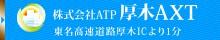 bnr_shisetsu40-220_ATP