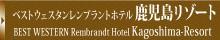 ベストウェスタンレンブラントホテル鹿児島リゾート