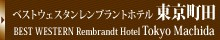 bnr_shisetsu40-220_BWRHM