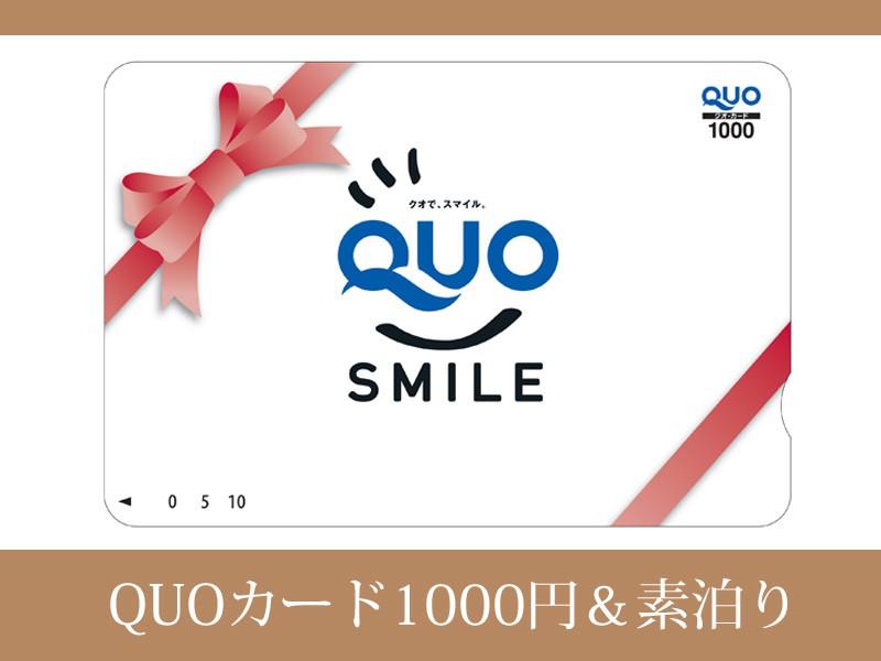 QUO1000素泊り800X600