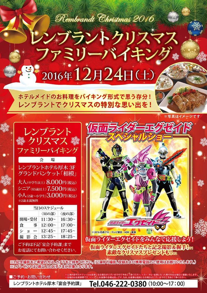レンブラントクリスマスファミリーディナーバイキング|仮面ライダーエグゼイドスペシャルショー